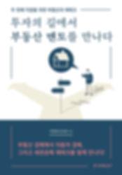 투자의 길에서 부동산 멘토를 만나다 표1시안 04.jpg