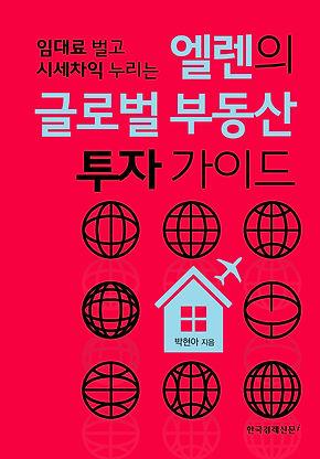 엘렌의 글로벌 부동산 투자가이드 표1시안 11.jpg