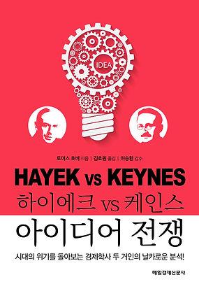 하이에크 vs 케인즈 아이디어 전쟁 표1시안 03.jpg
