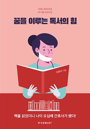 꿈을 이루는 독서의 힘 표1시안 13.j