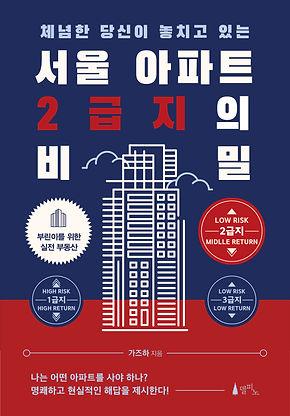 서울아파트 2급지의 비밀 표1시안 08.j
