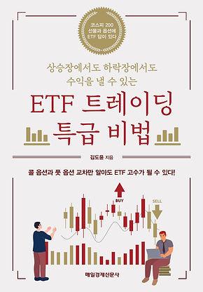 누구나 쉽게 따라하는 ETF 실전 매매 ᄑ