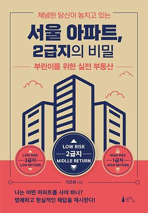 서울아파트 2급지의 비밀 표1시안 11.j