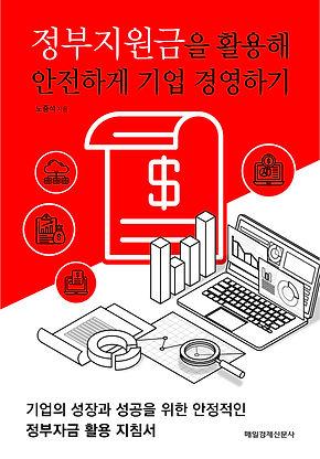 정부지원금을 활용해 안전하게 기업 경영하기 표1시안 05.jpg