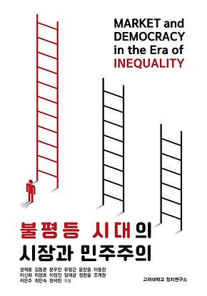 불평등시대의 시장과 민주주의 표1시안 05.jpg