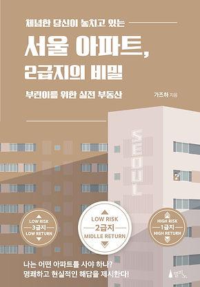서울아파트 2급지의 비밀 표1시안 03.j