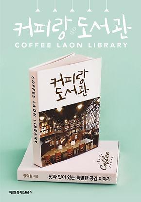 커피랑 도서관 표1시안 07.jpg