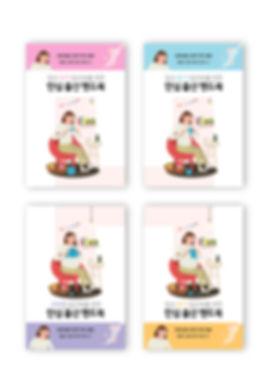 안심 출산 핸드북 표1시안(2) 4권 전체.jpg