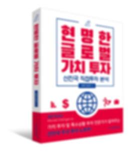 현명한 글로벌 가치 투자 입체 표지.jpg