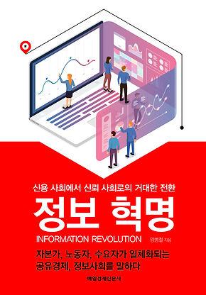 정보 혁명 표1시안 01.jpg