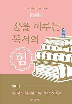 꿈을 이루는 독서의 힘 표1시안 11.j