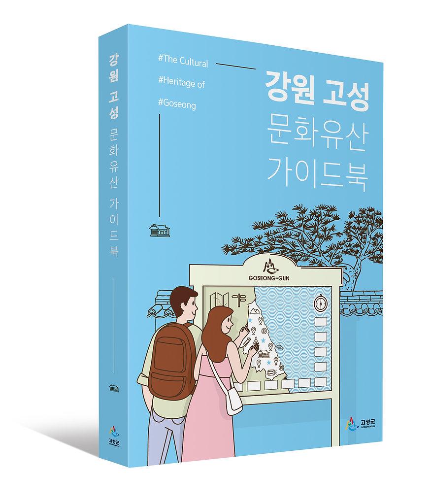 강원 고성 문화유산 가이드북 입체