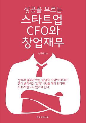성공을 부르는 스타트업 CFO와 창업재무 표1시안(2) 04.jpg