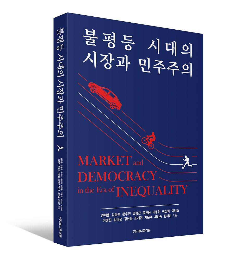 불평등 시대의 시장과 민주주의 입체 표지.jpg