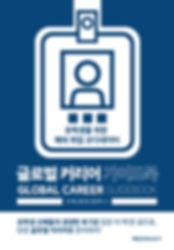 글로벌 커리어 가이드북 표1시안 08.jpg