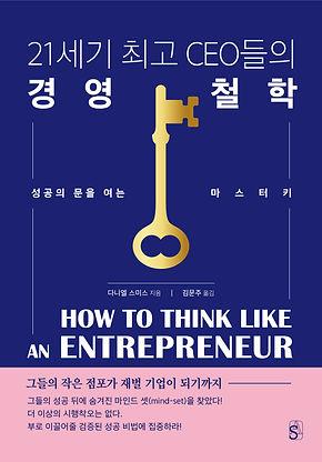 21세기 최고 CEO들의 경영철학 표1시ᄋ