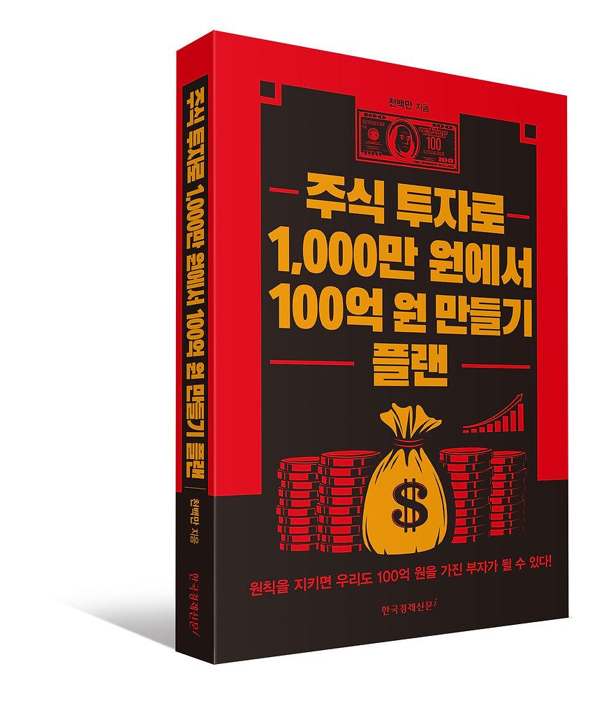 주식 투자로 1,000만 원에서 100억 원