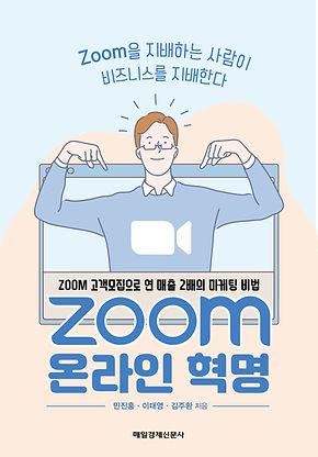 ZOOM 온라인 혁명 표1시안 14.jpg