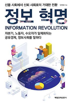 정보 혁명 표1시안 09.jpg