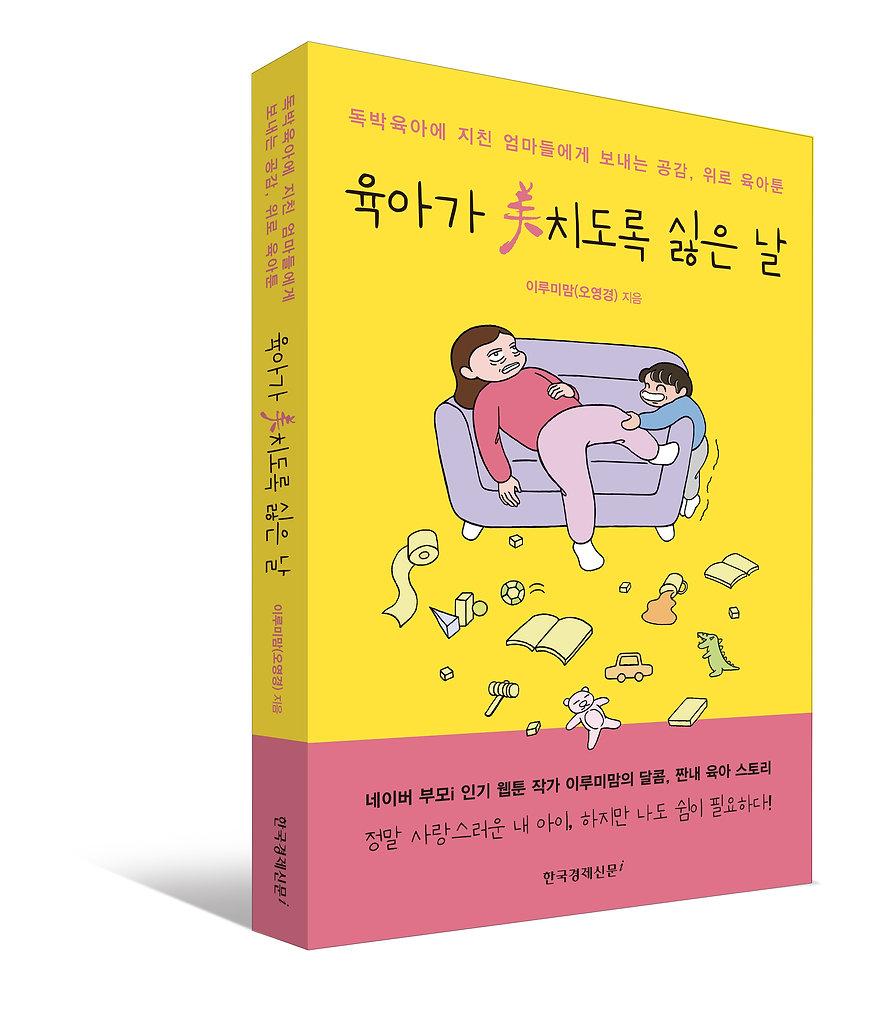 육아가 미치도록 싫은 날 입체표지.j