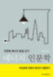 에너지 인문학 전면 표지.jpg