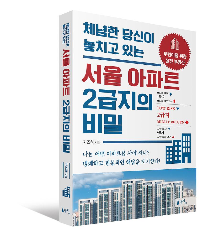 서울 아파트 2급지의 비밀 입체표지.jp