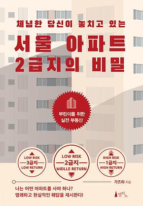 서울아파트 2급지의 비밀 표1시안 01.j