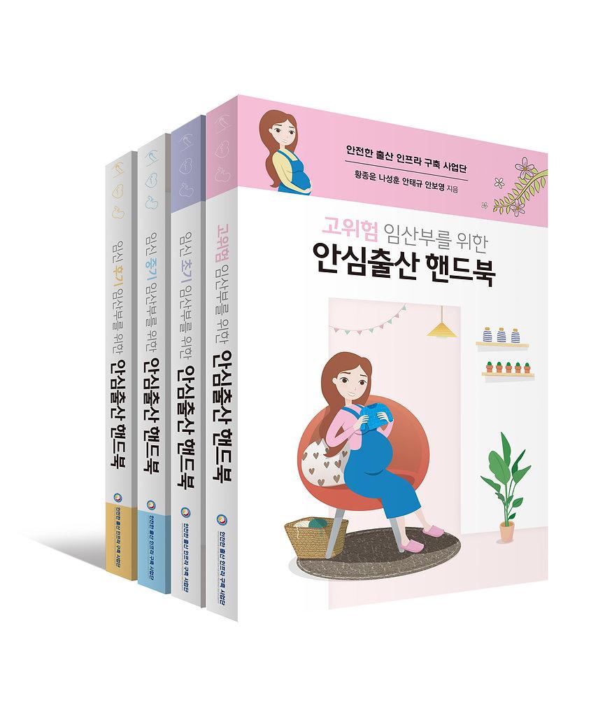 안심출산 핸드북 입체표지(전체).jpg