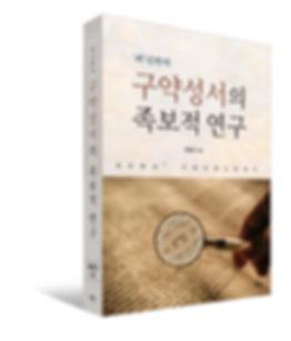 구약성서의 족보적 연구 입체표지.jp
