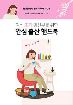 안심 출산 핸드북 표1시안(2) 1권.jpg