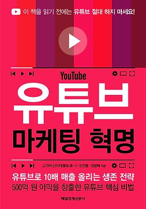 유튜브 마케팅 혁명 표1시안(3) C-05.jpg