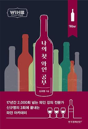 나의 첫 와인 공부 표1시안 14.jpg
