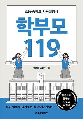 학부모 119 표1시안 11.jpg