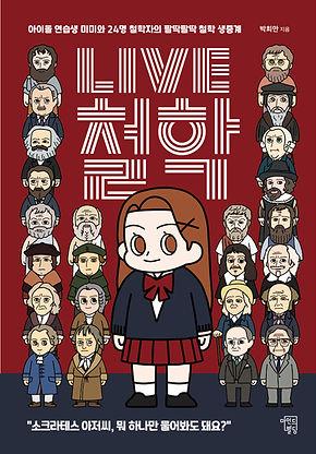 미미의 LIVE 철학 표1시안 03.jpg
