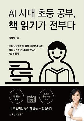 AI 시대 초등 공부, 책 읽기가 전부다