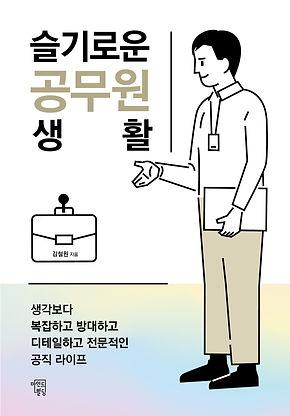 슬기로운 공무원 생활 표1시안 07.j