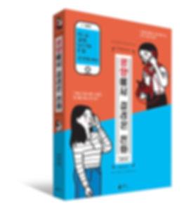 평양에서 걸려온 전화 입체 표지.jpg