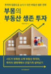 부몽의 부동산 생존 투자 표1시안 10.jpg