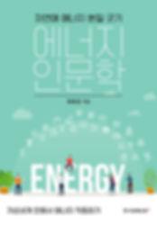에너지 인문학 표1시안 10.jpg
