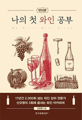 나의 첫 와인 공부 표1시안 02.jpg