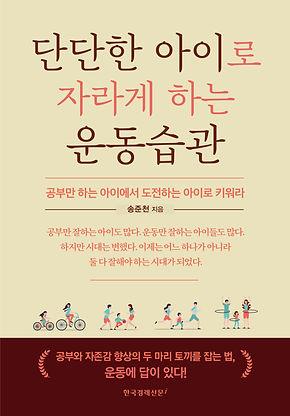 단단한 아이로 자라게 하는 운동 습관 표1시안 03.jpg