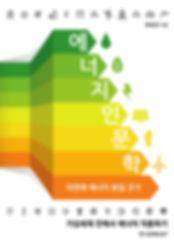 에너지 인문학 표1시안 14.jpg