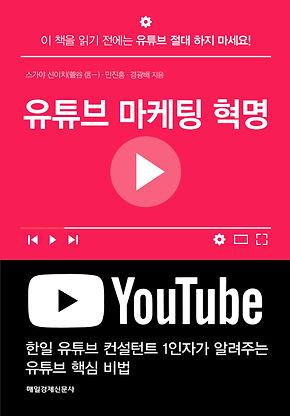 유튜브 마케팅 혁명 표1시안 04.jpg