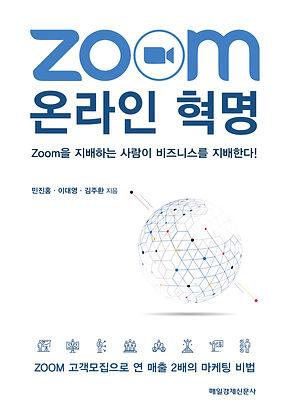 ZOOM 온라인 혁명 표1시안 02.jpg