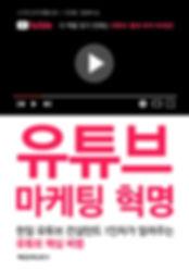 유튜브 마케팅 혁명 표1시안 02.jpg