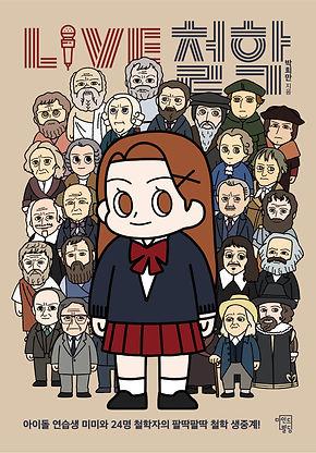 미미의 LIVE 철학 표1시안(2) 03.jpg