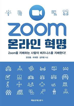 ZOOM 온라인 혁명 표1시안 05.jpg