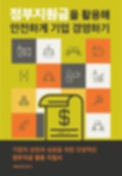 정부지원금을 활용해 안전하게 기업 경영하기 표1시안 03.jpg