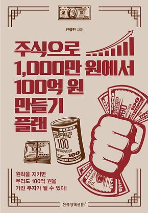 주식으로 1,000만원에서 100억원 만ᄃ
