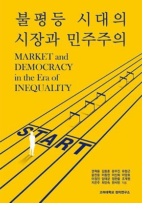 불평등시대의 시장과 민주주의 표1시안(2) 04.jpg